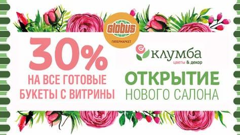 Новый салон цветов и декора «Клумба» открылся для Вас в гипермаркете «ГЛОБУС» Скидка до 30% на готовые букеты и остальной ассортимент!