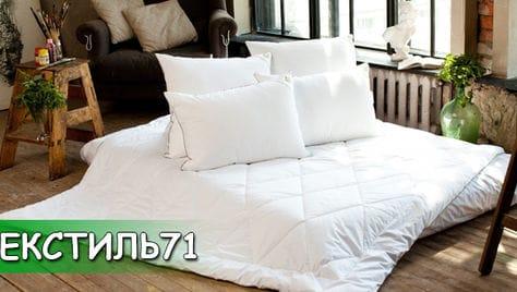 Зимой так хочется тепла, уюта и комфорта! Магазин Текстиль 71 дарит скидку до 50%!