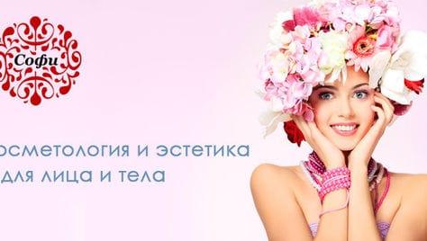 Новые виды косметологгических услуг в салоне